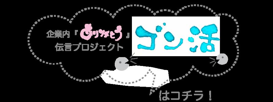 gonkatsu