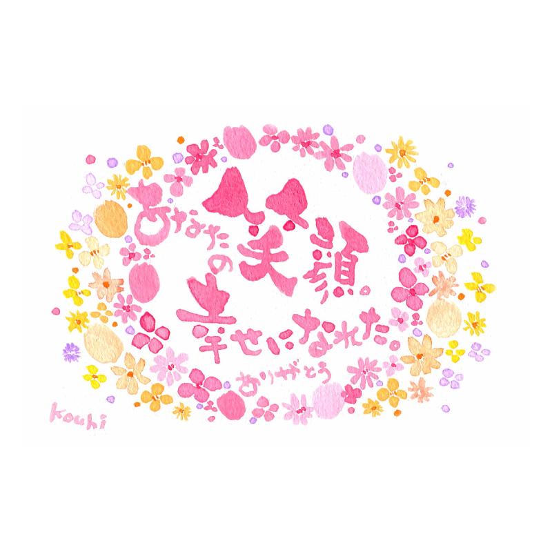 sakuhin_anatanoegao-shiawaseninareta