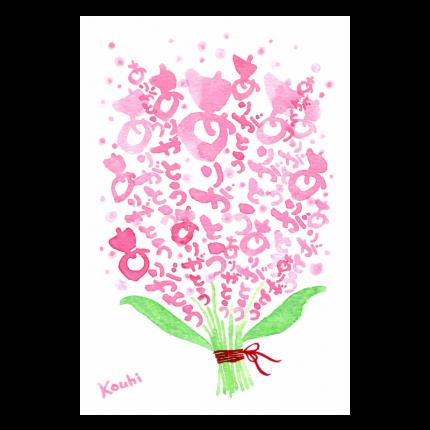 sakuhin_arigatou-no-hanataba-pink