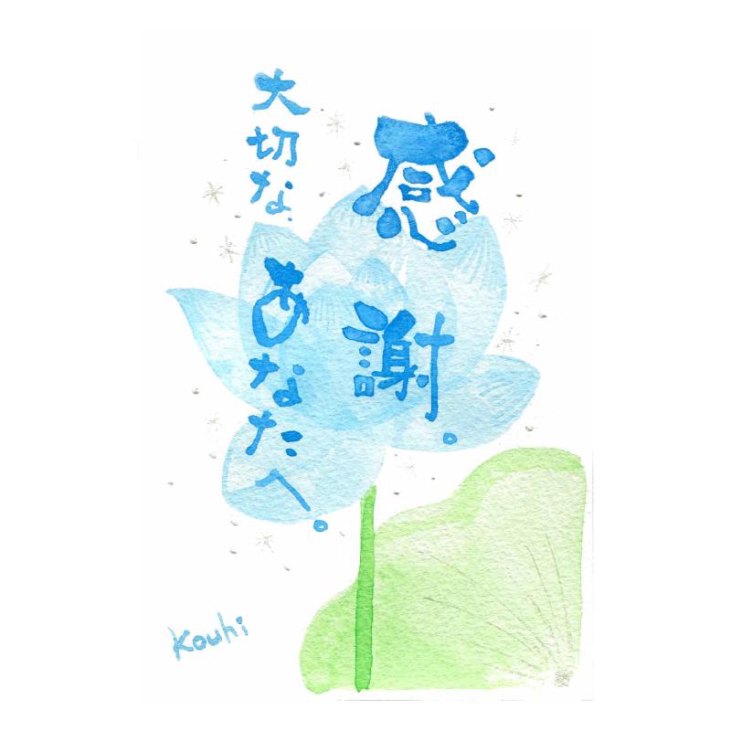sakuhin_kansya-hasu-blue