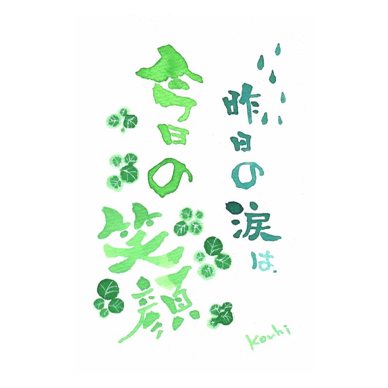 sakuhin_kinouno-namida