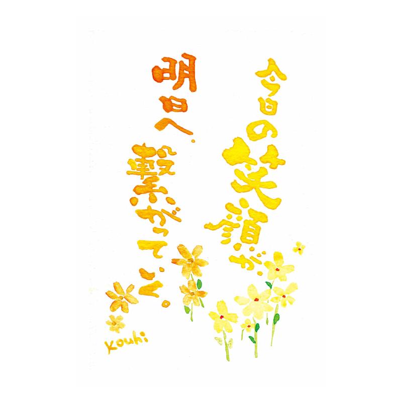 sakuhin_kyounoegao