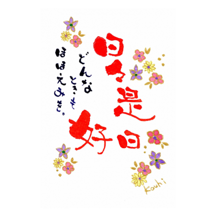 sakuhin_nichinichikorekoujitsu