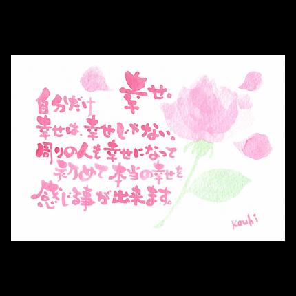 sakuhin_shiawase