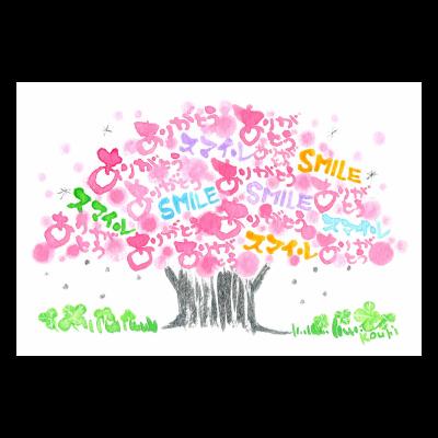 sakuhin_smile-no-ki