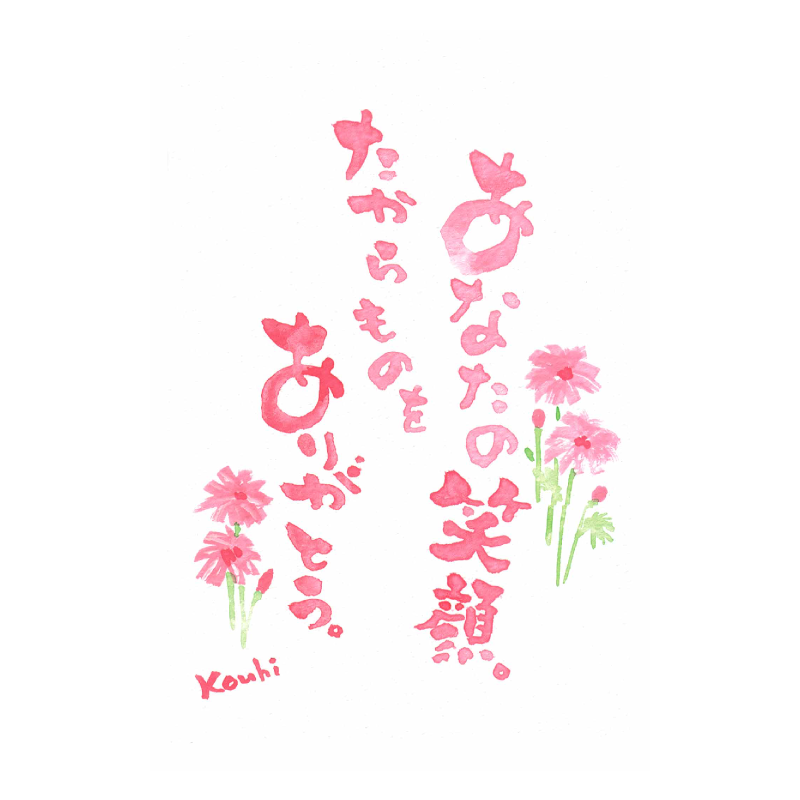 sakuhin_takaramonowo-arigatou-pink