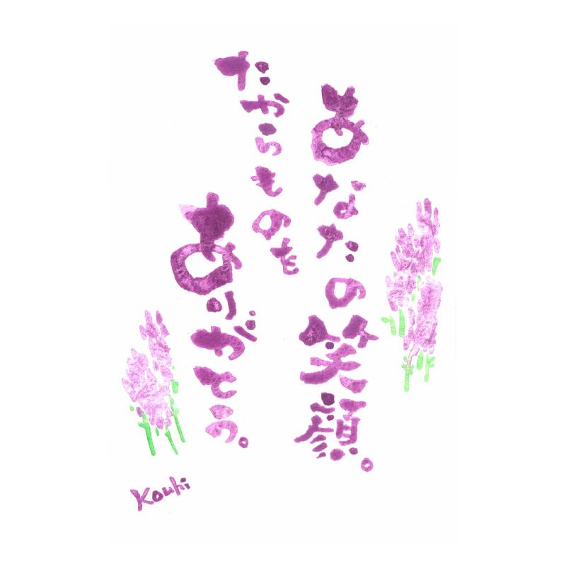 sakuhin_takaramonowo-arigatou-purple