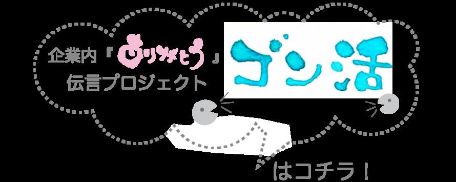 sp_gonkatsu